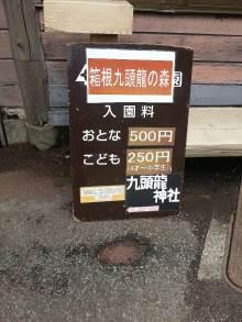 辰巳の辻占-2013042603