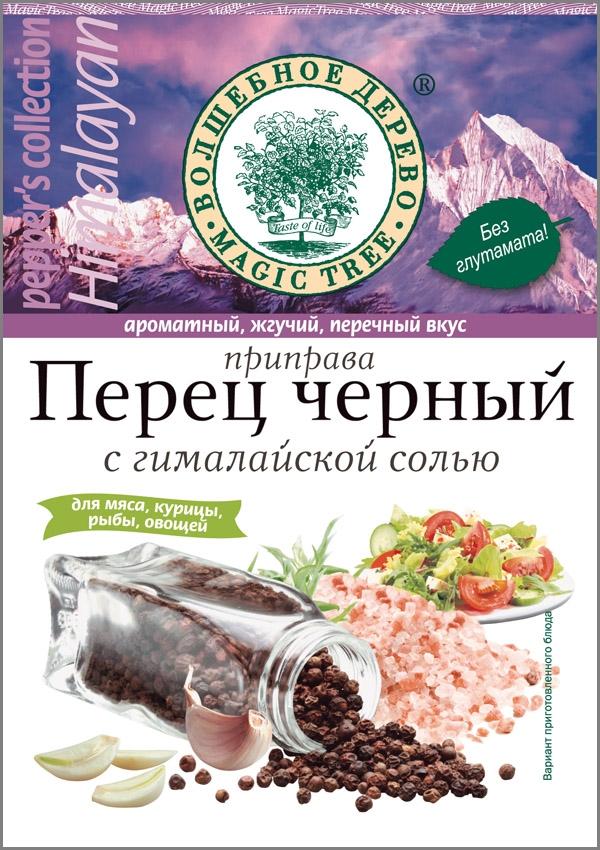 Перец черный с гималайской солью