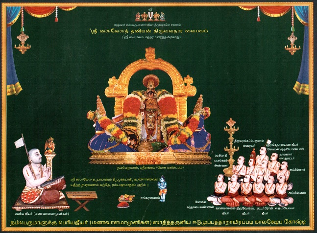 srisailesa-thanian-small