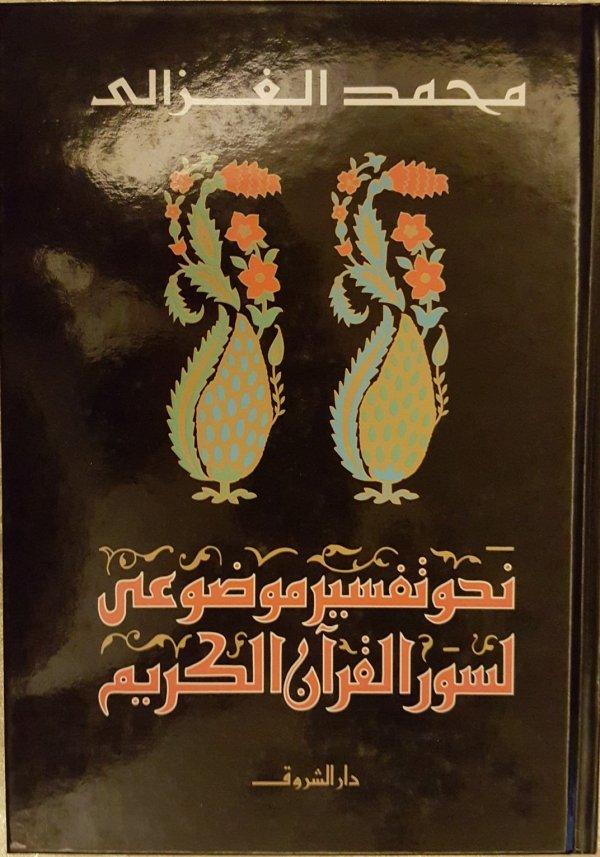 نحو تفسير موضوعى لسور القرآن الكريم