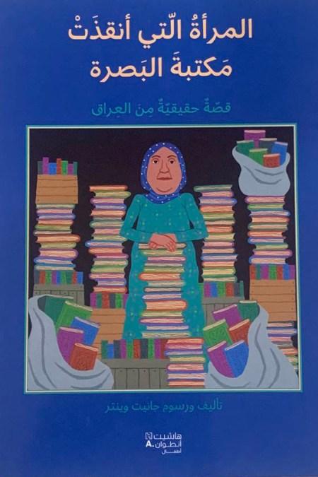 المرأة التى انقذت مكتبة البصرة قصة حقيقية من العراق
