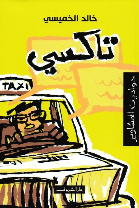 تاكسى حواديت المشاوير