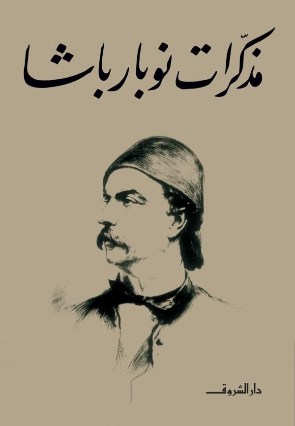 مذكرات نوبار باشا