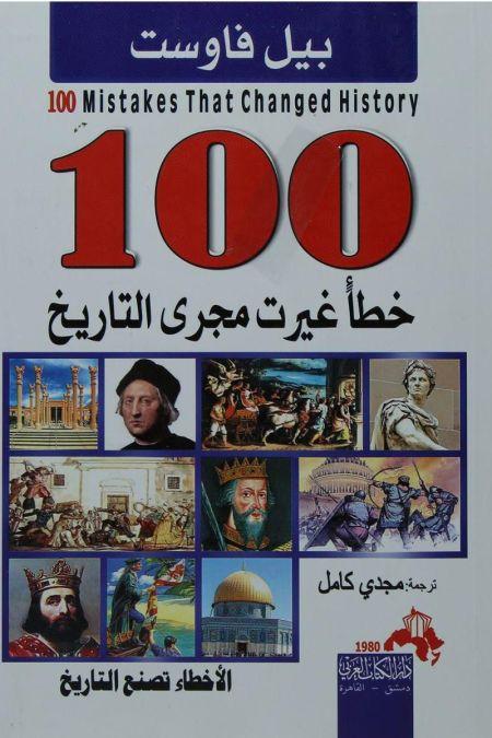100 خطا غيرت مجرى التاريخ