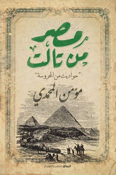 مصر من تالت حواديت من المحروسة