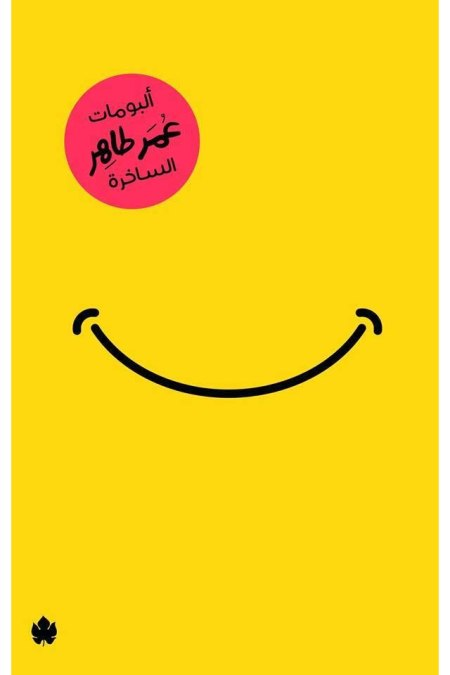 البومات عمر طاهر الساخرة