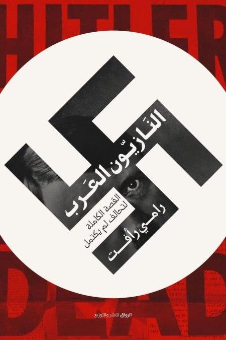 النازيون العرب القصة الكاملة لتحالف لم يكتمل