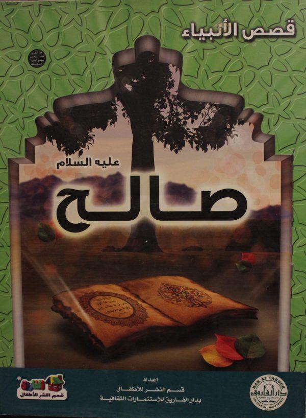 صالح عليه السلام سلسلة قصص الانبياء