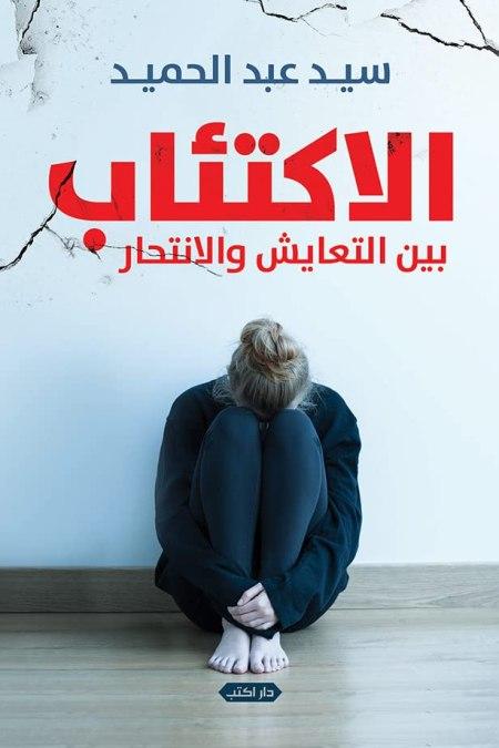 الاكتئاب بين التعايش والانتحار