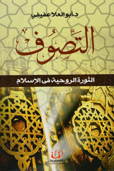 التصوف الثورة الروحية فى الاسلام
