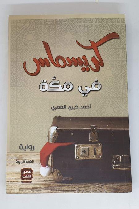 كريسماس فى مكة