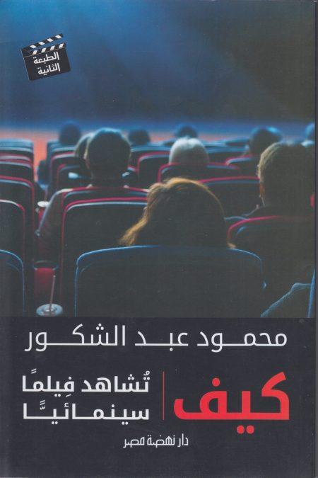 كيف تشاهد فيلما سينمائيا