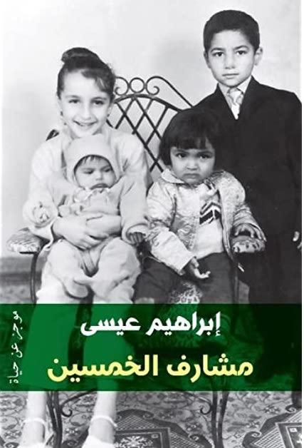 مشارف الخمسين