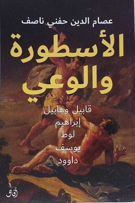 الاسطورة والوعى قابيل وهابيل ابراهيم لوط يوسف داوود