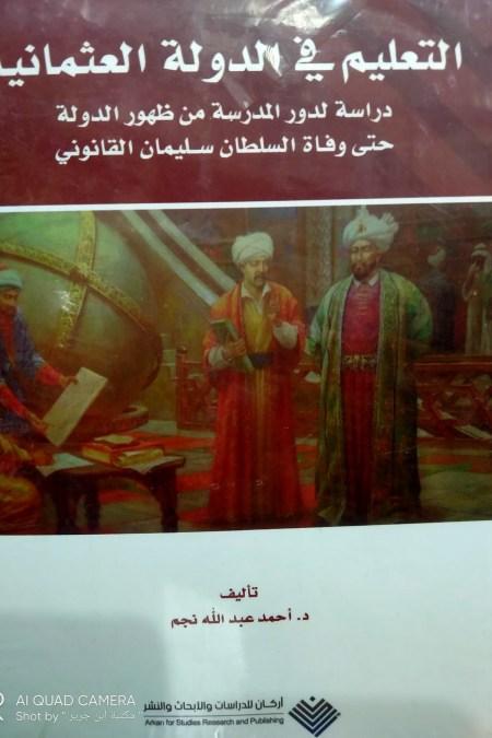 التعليم فى الدولة العثمانية دراسة لدورالمدرسة من ظهور الدولة حتى وفاة السطان سليمان القانونى