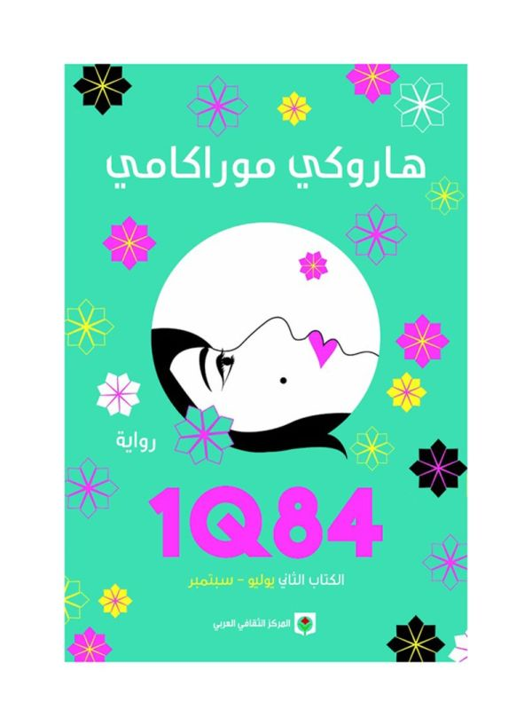 1Q84 الكتاب الثانى يوليو سبتمبر