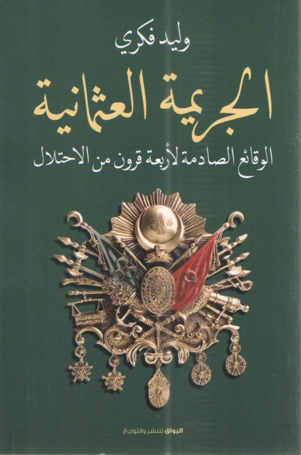 الجريمة العثمانية