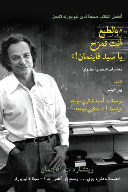 بالطبع انت تمزح يا سيد فاينمان