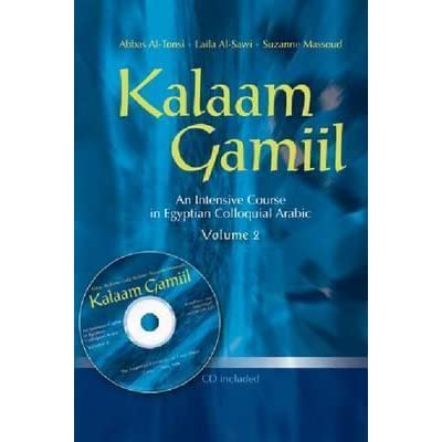 Kalaam Gamiil 2