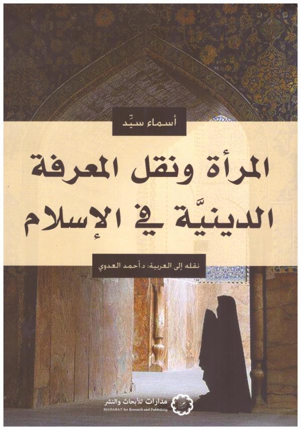 المراة ونقل المعرفة الدينية فى