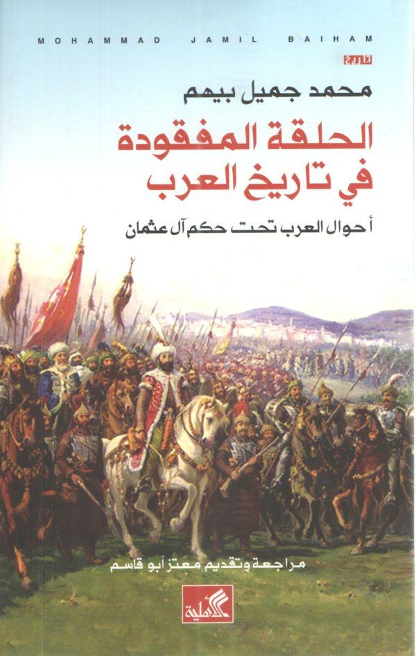 الحلقة المفقودة في تاريخ العرب