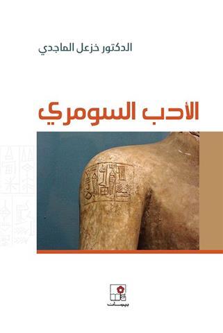 الادب السومرى