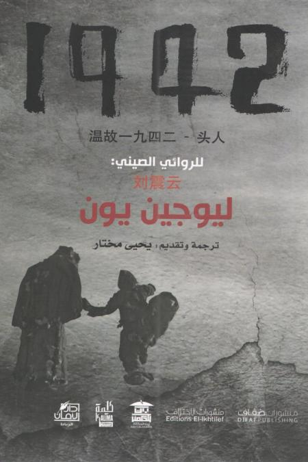 ذكريات 1942