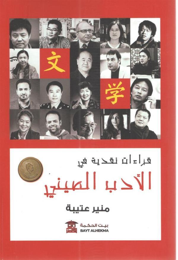 قراءات نقدية في الأدب الصيني