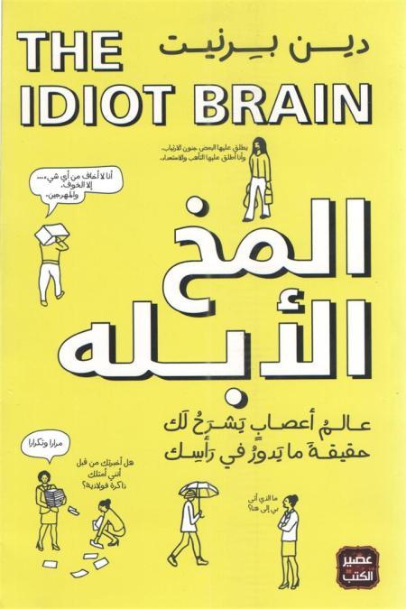 المخ الابلة