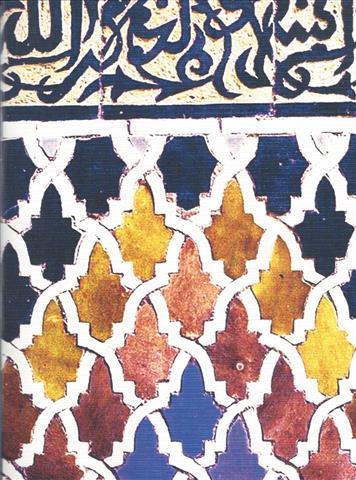 Islamic Patterns 3 A4 Sketch