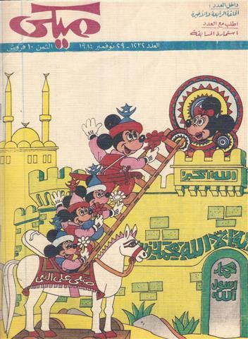 Mickey 2 A4 Sketch