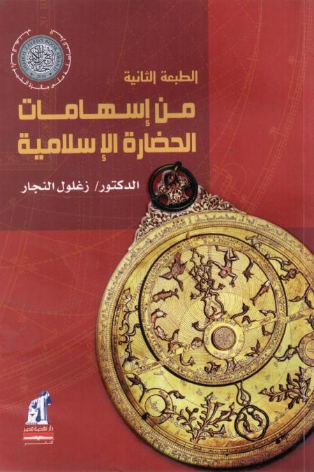 من إسهامات الحضارة الإسلامية