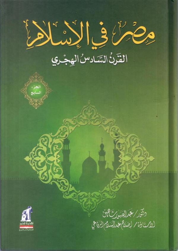 مصر فى الإسلام القرن السادس ج7