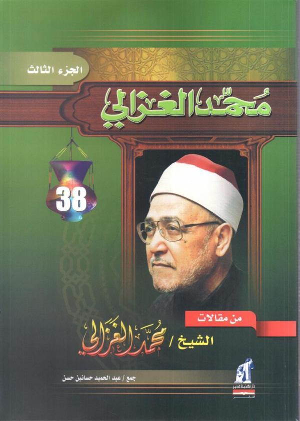 من مقالات الشيخ محمد الغزالى 3