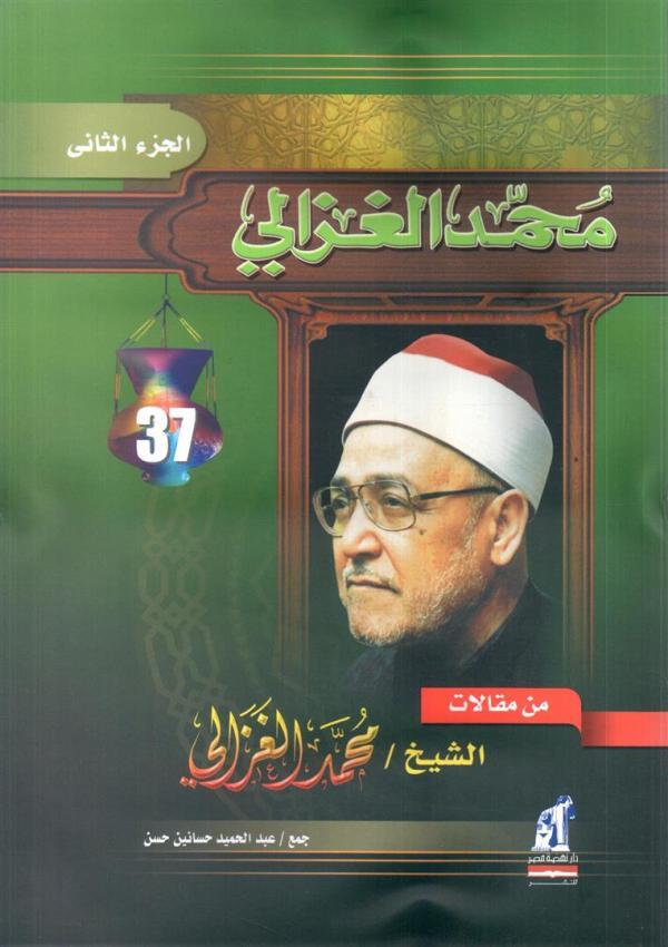 من مقالات الشيخ محمد الغزالى 2