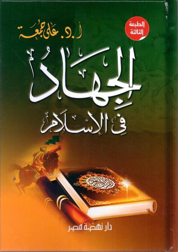 الجهاد فى الإسلام