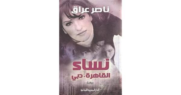 نساء القاهرة - دبى