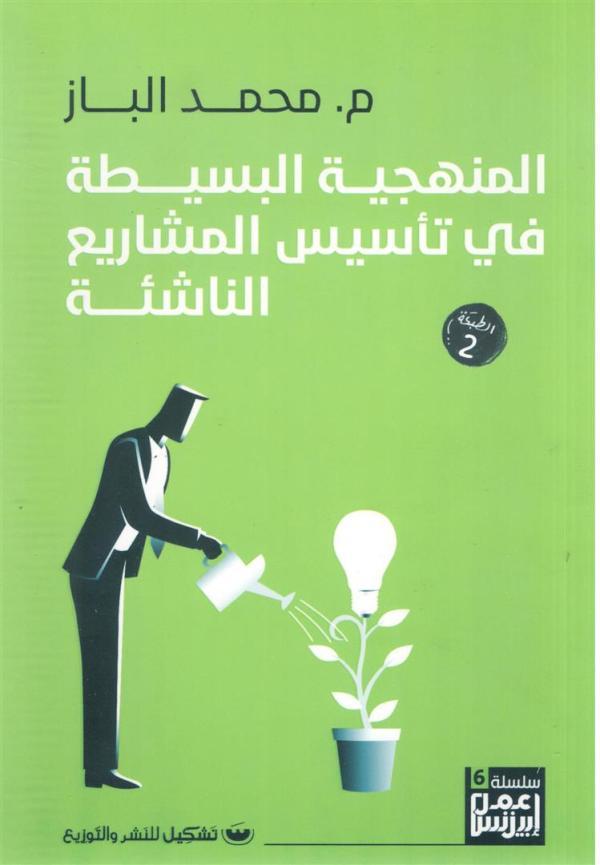 المنهجية البسيطة فى تأسيس المشاريع الناشئة
