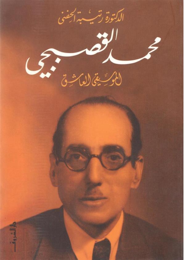 محمد القصبجى