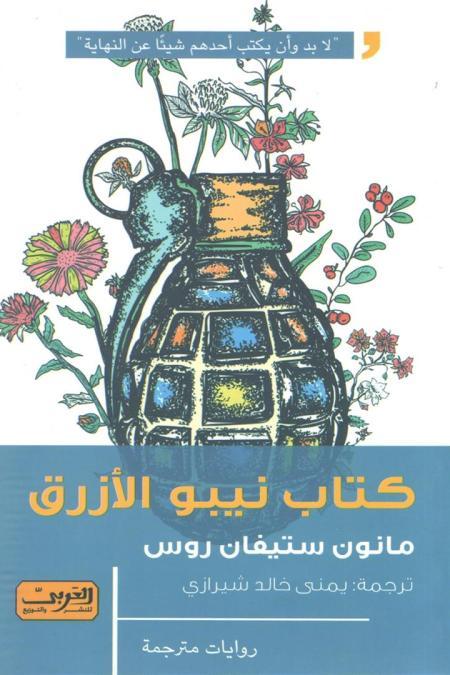 كتاب نيبو الازرق