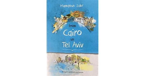 From Cairo to Tel Aviv
