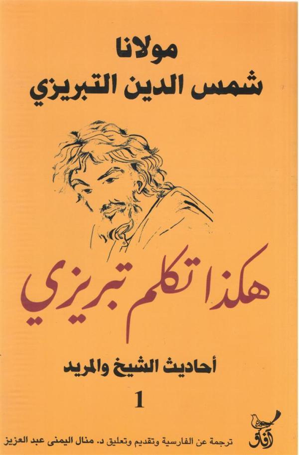 مولانا شمس الدين التبريزى هكذا