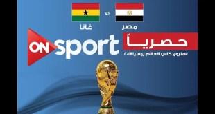 مبارة مصر وغانا