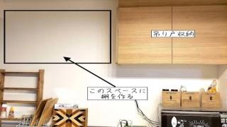 キッチンの収納棚を作る場所