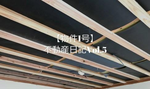 中古マンションの天井の高さをDIYで合わせる