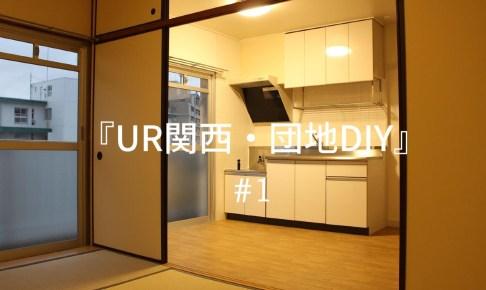 UR団地をDIY