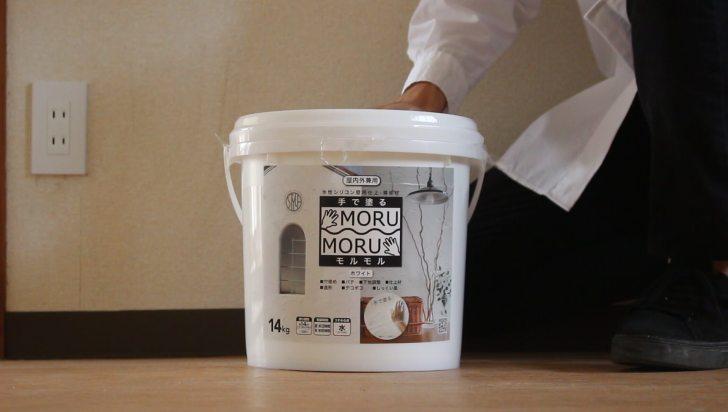 手で塗るMORUMORU(モルモル)とは