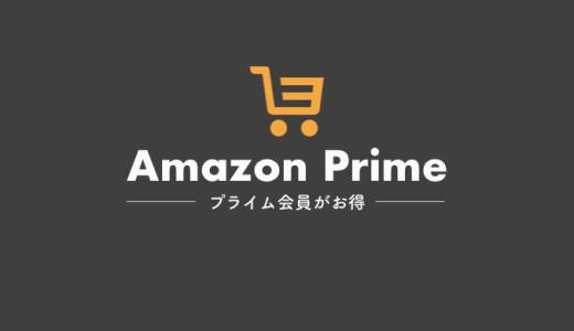 Amazonを使うならAmazonPrime会員になろう!