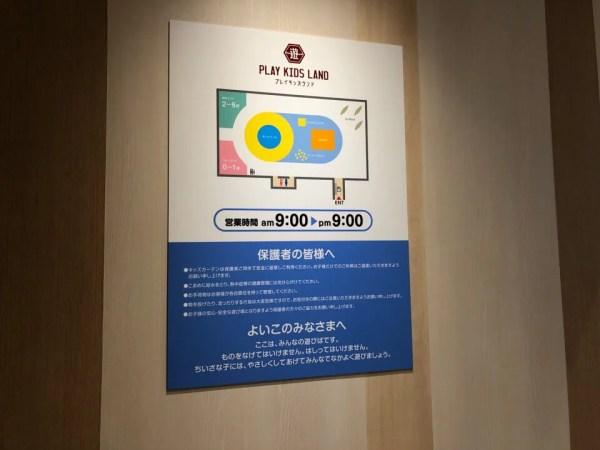 i+Land nagasakiのプレイキッズランドの注意事項