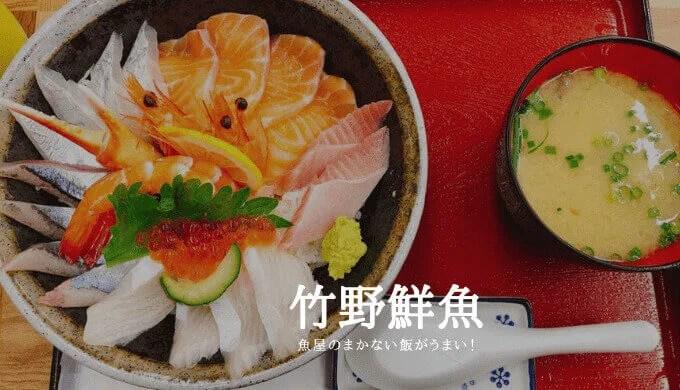 【諫早】竹野鮮魚「魚屋のまかない飯」の海鮮丼をいただいてきた!